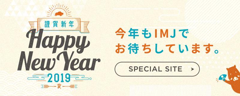 IMJ年賀サイト2019