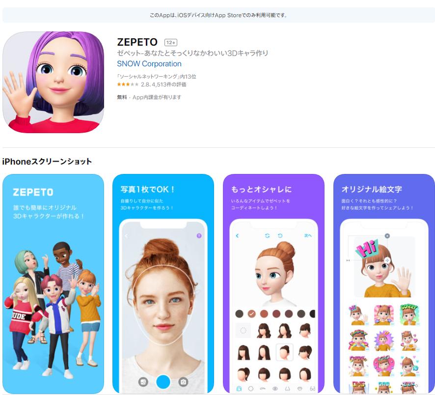 ZEPETO appstoreの画像